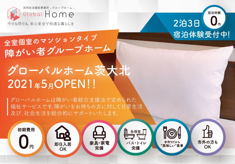グローバルホーム茨大北(2021年5月1日OPEN)・店舗画像