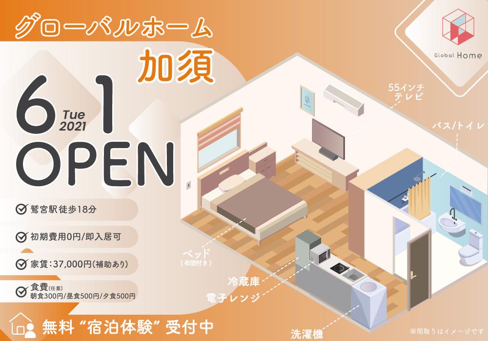 グローバルホーム加須・店舗画像